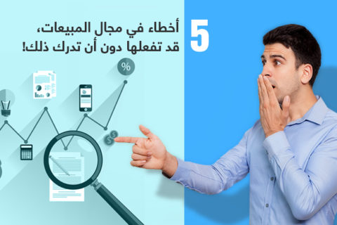 Blog_5 Mistakes in sales #1 AR