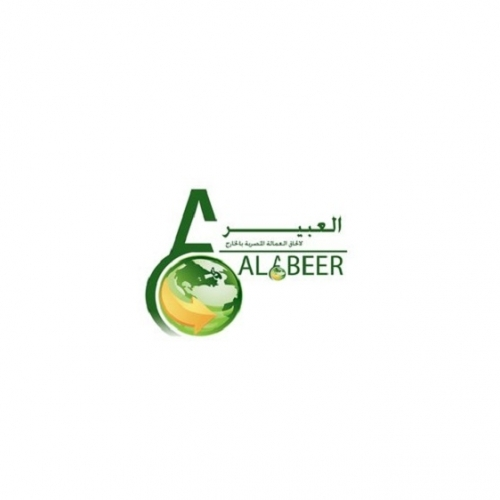 Al Abeer for Recruitment Co.'s logo
