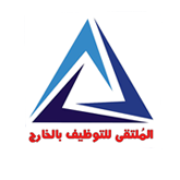 Al-Moltaqa for Recruitment Abroad's logo
